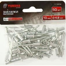 Заклепки вытяжные алюминиевые, 50шт, 4,8*10мм, TUNDRA basic [1112970]