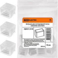 Заглушка для ленты 220В SMD5050, TDM [SQ0331-0130]