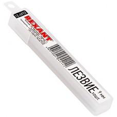 Лезвия для ножей сегментированные  9мм, набор 10 шт, REXANT [12-4913]