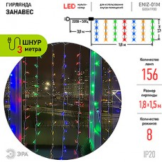 Гирлянда Занавес 1.8*1.5м, прозр., LED-156-250V, 8 режимов, МУЛЬТИ, ЭРА [ENIZ-01M]